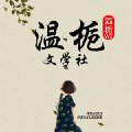 温栀文学社